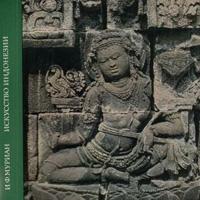Искусство Индонезии с древнейших времен до конца XV века. Муриан И.Ф.