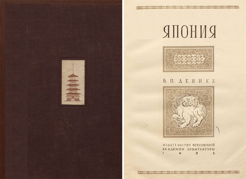 «Япония». Автор: Денике Б.П. Под общей редакцией И. Маца. Издательство Всесоюзной Академии архитектуры. 1935 г.