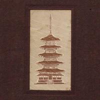 Архитектура Японии. Борис Денике. 1935 г.