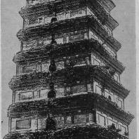 Рис. 17. Пагода в Сян-чжи-сы близ Сиань в провинции Шаньси. 681 г. н. э.