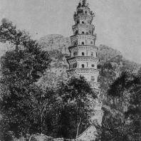 Рис. 27. Пагода Лин-янь-сы в провинции Шань-ду. VIII в. н. э.
