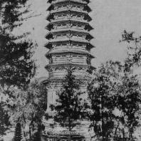"""Рис. 33. Пагода Нань-та (""""Южная башня"""") в провинции Хэбэй (бывшая провинция Чжили). 1117 г. н. э."""