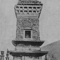Рис. 38. Каменная пагода Лун-ху-та близ Цзинань в провинции Шаньдун. XIII в. н. э. Общий вид