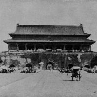 Рис. 45. Внешние ворота бывшего императорского дворца в Пекине. XV век (реконструирован в XVII и XIX вв.)