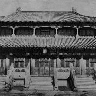 Рис. 47. Одно из зданий бывшего императорского дворца в Пекине