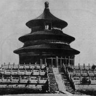 """Рис. 52. """"Храм молитвы за годовую жатву"""" в Пекине. 1420 г. (восстановлен в XVIII и XIX вв.)"""