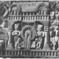 3. Древнеиндийский монастырь в рельефах Бхархута (около 250 г. до н. э.)