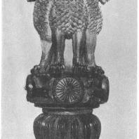7. Сарнатх. Капитель столба-стамбха Ашоки. (242 — 232 гг. до н. э.) Сарнатхский музей